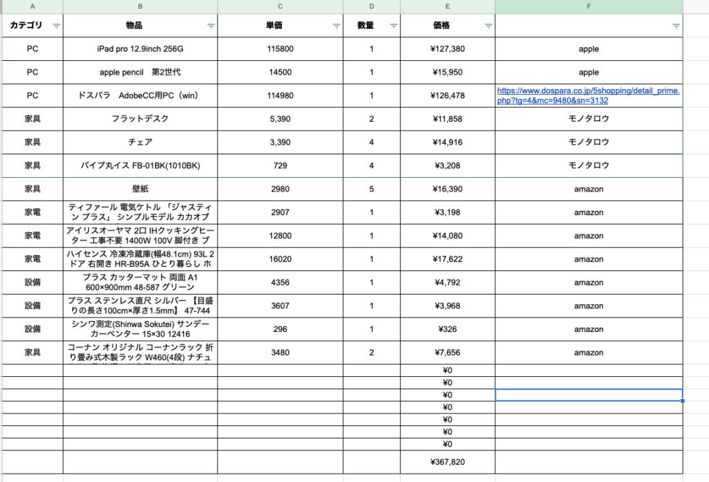 スクリーンショット 2021-01-02 10.41.15